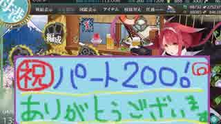 【艦これ】ほっぽちゃんを嫁艦にしたくて!パート200【実況】