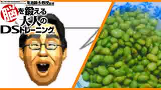 酒とつまみと川島教授と脳トレ【枝豆にん