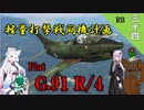 【WarThunder】山葵、空を飛ぶ三十四機目「軽量打撃戦闘機計画  G.91 R/4」【ゆっくり&VOICEROID実況】