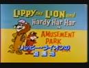 リッピーとハーディー「リッピー・ライオンの遊園地」