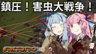 【Factorio】琴葉姉妹のロケット100万発打ち上げ大作戦!06【VOICEROID実況】