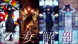 【にじさんじMMD】 乙女解剖 feat. 詩子おねえさん & うたおにいさん