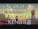 ヘタレOLの失敗だらけのKENSHI道~そのいち~