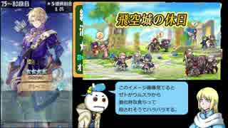 【FEH】神階英雄ユンヌ召喚イベント 後編