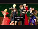 【Fate/MMD】何系でもないEXTRA【CCC】