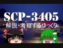 SCPを解説・考察するゆっくり【SCP-3405】