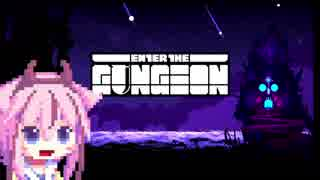 【Enter the Gungeon】暴走する鳴花ちゃん