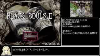 【BLACKSOULSⅡ Ver2.0】妹殺害EENDRTA 鬼