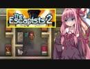 茜ちゃんの頑張る脱獄日記①【The Escapists 2】