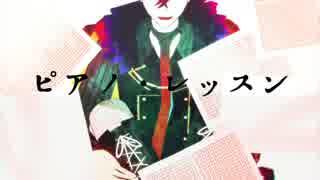 【MMD文アル】dziくんのピアノ・レッスン