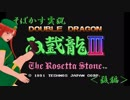 【そばかす実況】[FC]ダブルドラゴンⅢ~ザ・ロゼッタストーン~<後編>