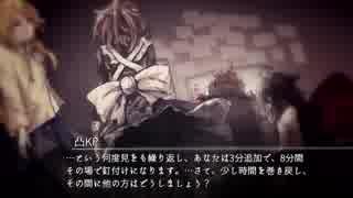 【クトゥルフ神話TRPG】アパート #07:現在