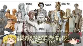 【ゆっくり解説】ギリシャ神話の第19回