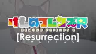 【けものフレンズR [Resurrection]】「で