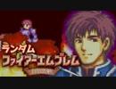 【実況】ランダムファイアーエムブレム封印の剣#10