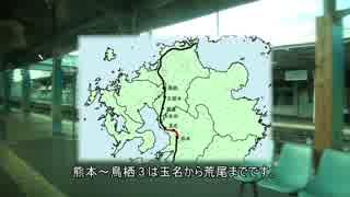鹿児島本線を旅してみた 熊本~鳥栖③【玉名→荒尾】