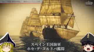 【ゆっくり解説】-ゆっくり海戦史Ⅱ- ネルソン提督と最強の帆船