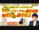 爆笑!ネトウヨ古谷、玉川、青木の保守攻撃とTBS「上田晋也のサタデージャーナル」」の被害妄想|みやわきチャンネル(仮)#413Restart271
