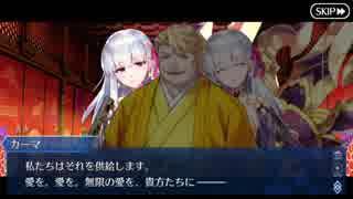 Fate/Grand Orderを実況プレイ 徳川廻天迷