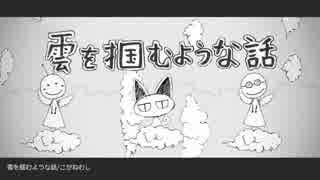 【鏡音リンact1】 雲を掴むような話 【VOC