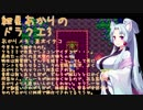 【VOICEROID実況】紲星あかりのSFC版ドラゴンクエスト3初プレイpart29
