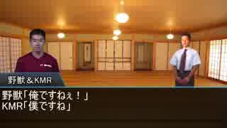 迫真人狼部・生の裏技③ Part1