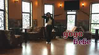 【MinMia】MAMAMOO (마마무) - gogobebe (
