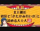 【日ミリ】北上麗花、初見で「きたかみれいか」と読める人0...