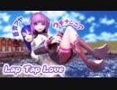 【MMD】蒼真アヤとクチナシニアちゃんで「Lap Tap Love」踊ってみた!【カメラ配布】
