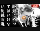 「日本が絶対にやってはいけない制裁!」韓国がやられたら困ることを自白してて草!他【さっさとやれよチョンボムステコ】