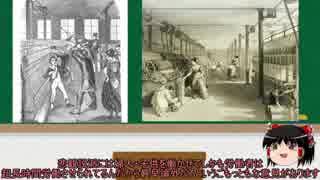 【ゆっくり解説】ゆっくりと学ぶ産業革命 第5回 労働者の生活水準はどうなった?(生活水準論争)