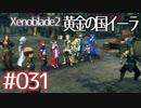 #031【ゼノブレイド2黄金の国イーラ】それは君と世界を救う...