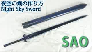 【SAOアリシゼーション】夜空の剣の作り方【キリトの剣】