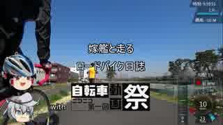【第一回自転車動画祭】嫁艦と走るロード