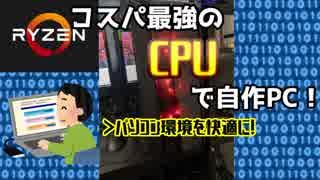 【自作PC】コスパ最強のRyzen 2600で自作PC!