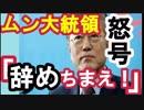【韓国の反応】ムン大統領は蚊帳の外。安倍の思うツボだ!!弾劾が現実味を帯びていく…