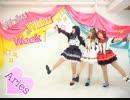 【Aries1年生】Waku-Waku-Week!【踊ってみた】
