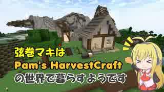 弦巻マキはPam's HarvestCraftの世界で暮