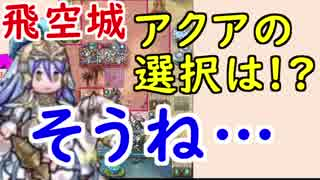 【FEH_296】 飛空城やってく ( またアク