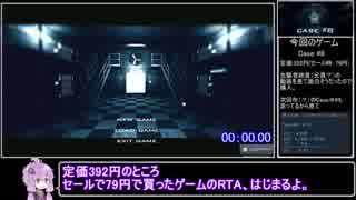 【79円】Case #8 RTA_07:08.66