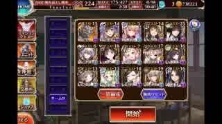 【千年戦争アイギス】魔神グシオン Lv15