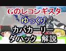 【Gのレコンギスタ】 カバカーリー&ダハック 解説【ゆっく...
