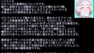【けものフレンズ2】登場キャラに込められ