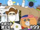 [会員専用] #99 100回直前SP!ナポリの男たちアメリカ進出大作戦!