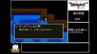 SFC版DQ5 おかん縛り Part13