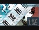 【海外の反応 アニメ】 消滅都市 1話 誰も信じるな アニメリアクション Shōmetsu Toshi 1