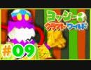 かわいいヨッシークラフトワールド 実況プレイ Part9 カラクリ屋敷のお殿様!
