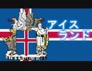 【ゆっくり国解説】第1回 世界初の民主議会が出来た国!!アイスランド