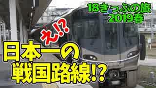 【迷列車の旅】えっ!?31km全体が戦国史跡!