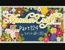MarchenCraft~メルヘンクラフト~Part.124コメント返し回【Minecraftゆっくり実況】